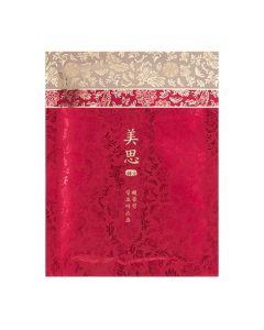 Омолаживающая маска для лица Missha Cho Gong Jin Silk Sheet Mask