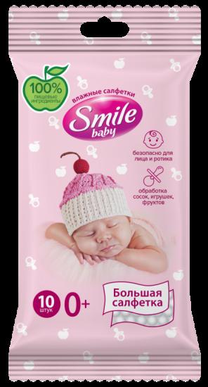 Детские влажные салфетки для новорожденных 10 шт Smile Baby Newborn