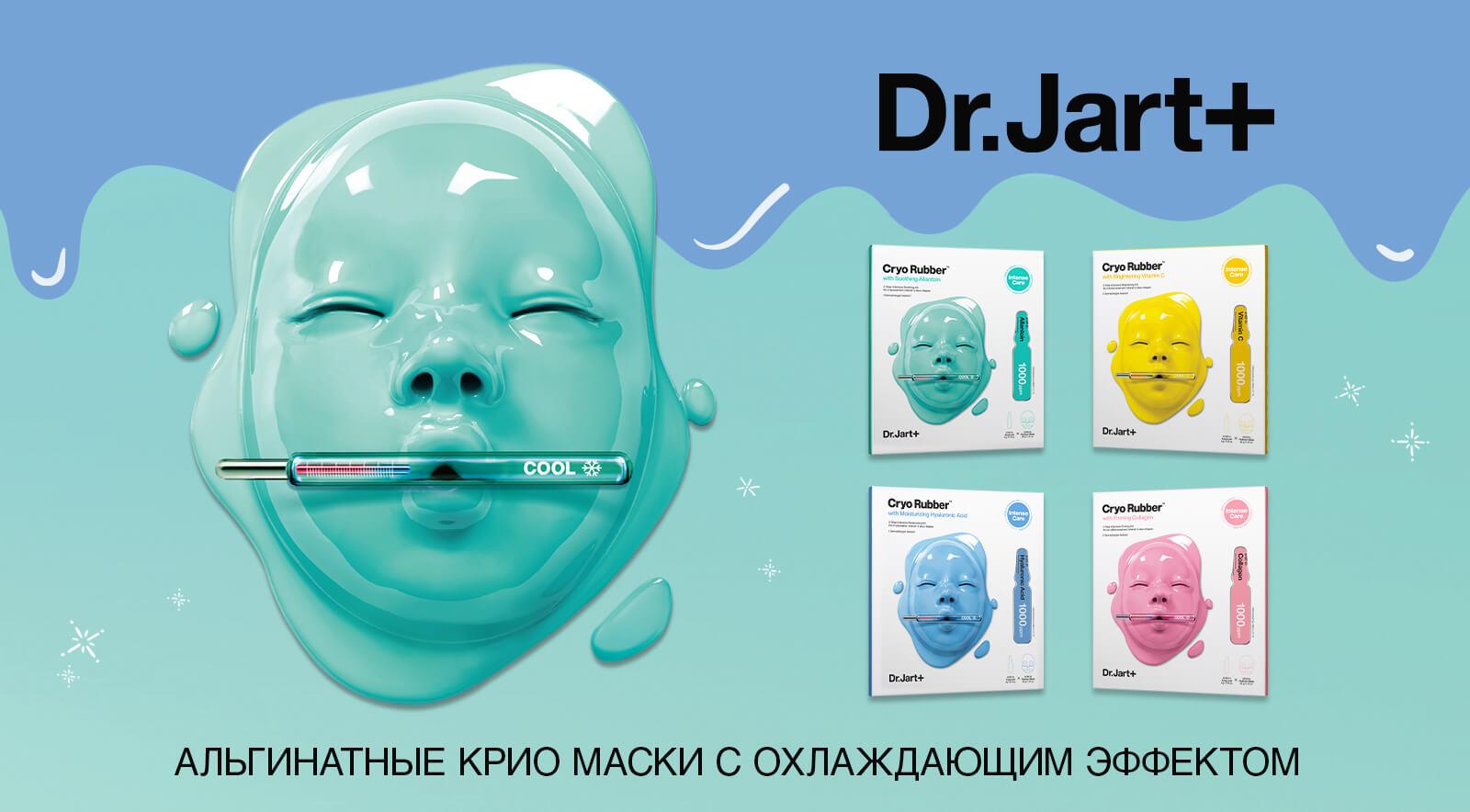 Косметика Dr. Jart, фото 1
